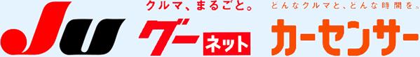 グーネット・カーセンサーロゴ